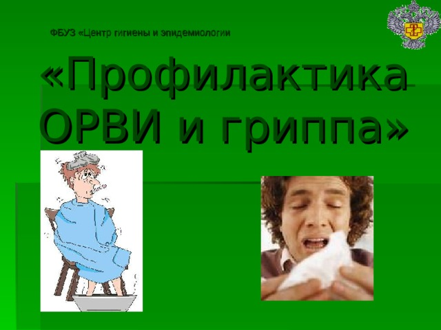 ФБУЗ «Центр гигиены и эпидемиологии «Профилактика ОРВИ и гриппа»