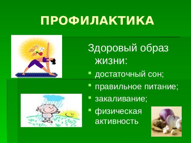 ПРОФИЛАКТИКА Здоровый образ жизни: