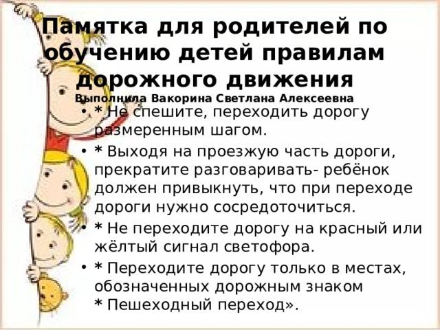 Памятка для родителей по обучению детей правилам дорожного движения  Выполнила Вакорина Светлана Алексеевна