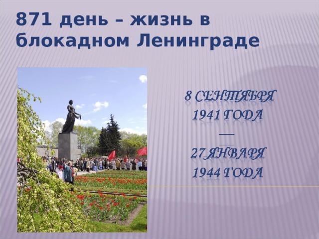 871 день – жизнь в блокадном Ленинграде