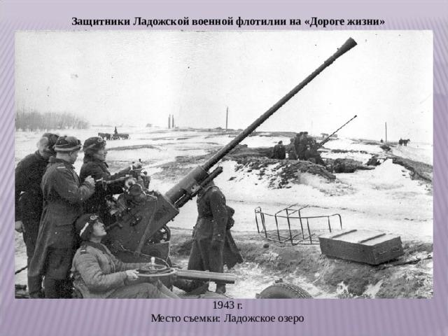 Защитники Ладожской военной флотилии на «Дороге жизни»  1943г.  Место съемки:Ладожское озеро