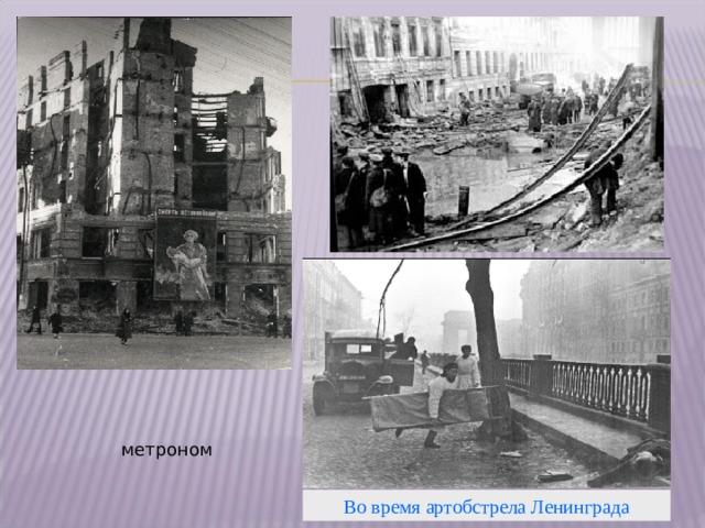 метроном Во время артобстрела Ленинграда