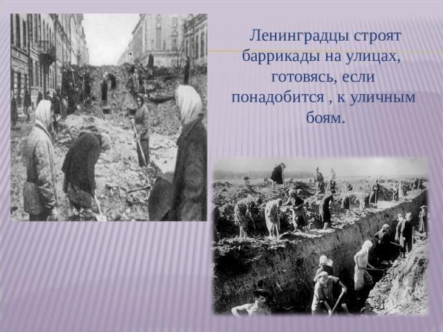 Ленинградцы строят баррикады на улицах, готовясь, если понадобится , к уличным боям.