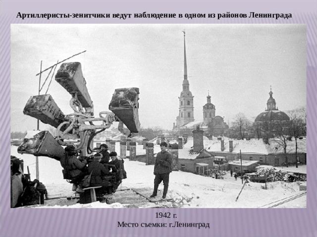 Артиллеристы-зенитчики ведут наблюдение в одном из районов Ленинграда   1942г.  Место съемки:г.Ленинград