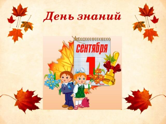 День знаний День знаний – начало нового учебного года. Это всегда праздник.
