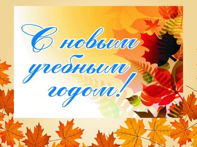 В любой стране мира учеба – это важный этап в жизни человека. Пусть 1 сентября принесет вам новые надежды и мечты, стремление успешно провести новый учебный год. Успехов!