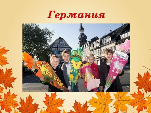 Германия Д ети в Германии получают специальный подарок в форме бумажного конуса - шультуте, наполненный карандашами, ручками, книгами и сладостями. Традиция существует в Германии с 1810 года. Взрослые рассказывают детям, что кульки со сладостями растут на деревьях в домах преподавателей. Как только шультюте вырастают, значит, пришло время идти в школу. Содержимым пакета ребенок делится с одноклассниками.