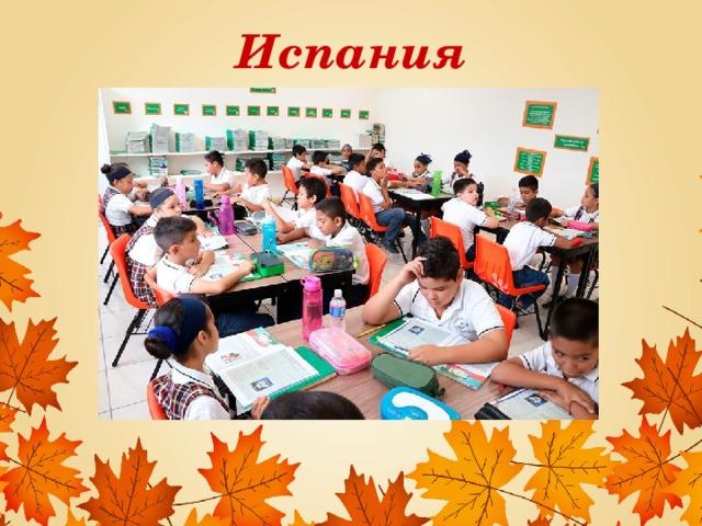 Испания Испанские дети идут в школу в конце сентября — начале октября, когда завершаются основные работы по сбору урожая. День начала обучения не считается праздником и проводится как обычный.