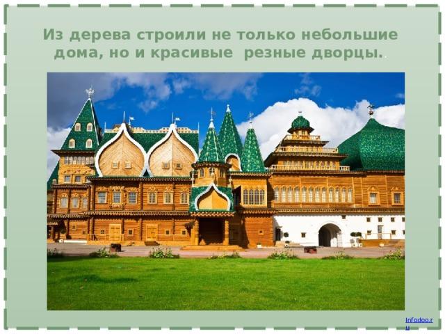 Из дерева строили не только небольшие дома, но и красивые резные дворцы. .