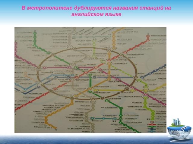 В метрополитене  дублируются назва ния станций на английском языке