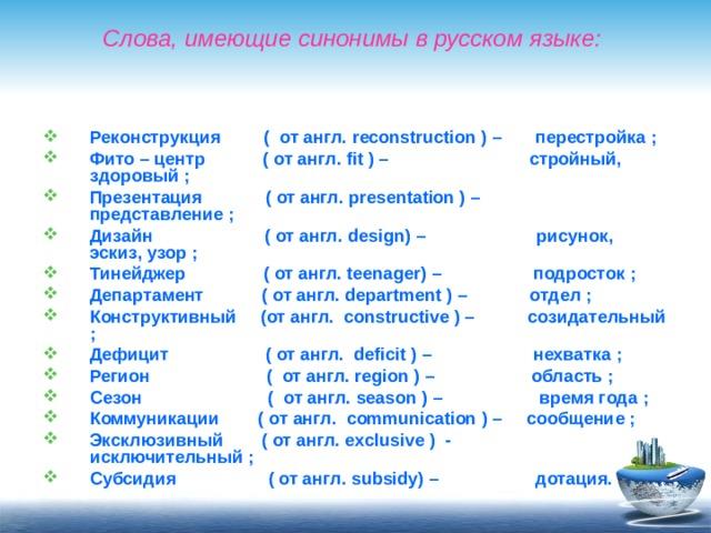 Слова, имеющие синонимы в русском языке: