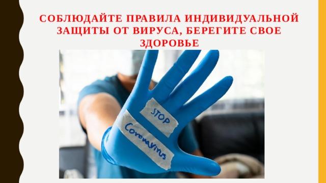 Соблюдайте правила индивидуальной защиты от вируса, берегите свое здоровье