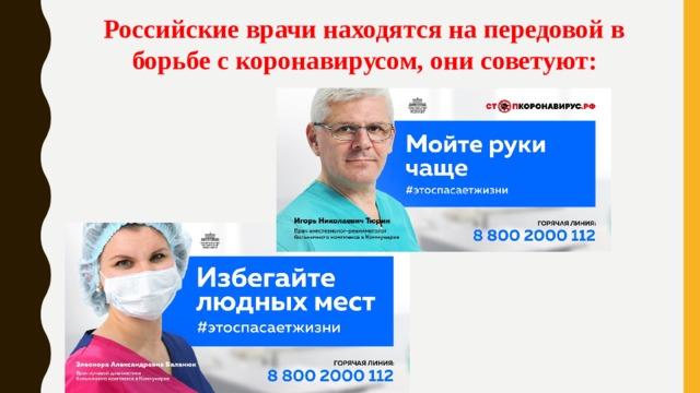 Российские врачи находятся на передовой в борьбе с коронавирусом, они советуют: