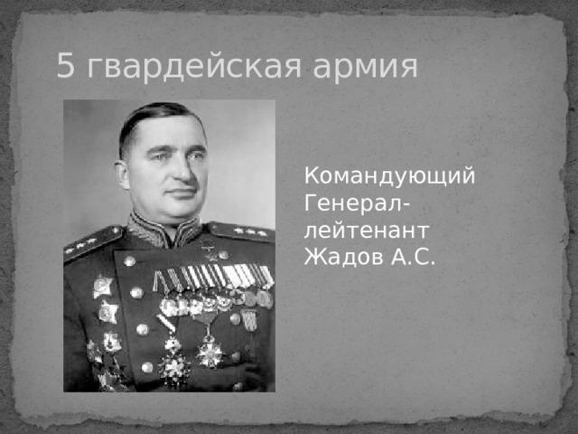 5 гвардейская армия Командующий Генерал-лейтенант Жадов А.С.