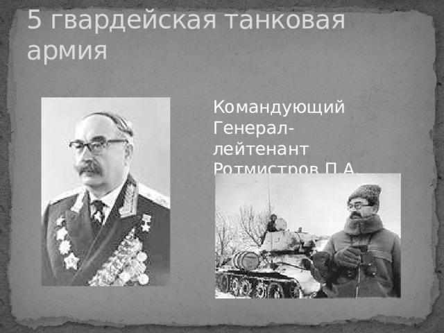 5 гвардейская танковая армия Командующий Генерал-лейтенант Ротмистров П.А.