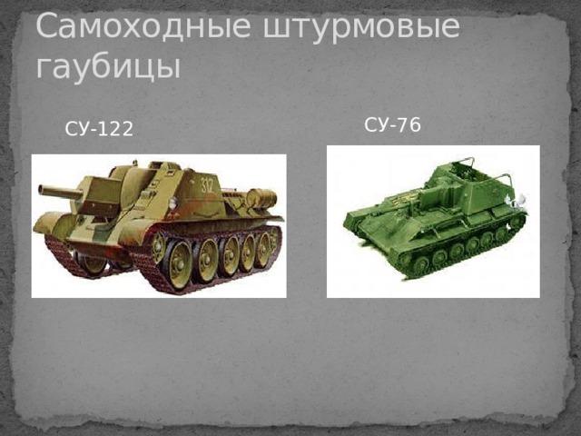 Самоходные штурмовые гаубицы СУ-76 СУ-122