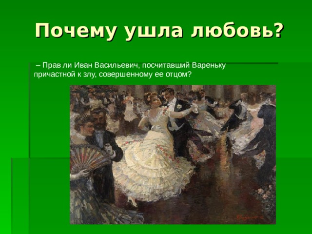Почему ушла любовь? – Прав ли Иван Васильевич, посчитавший Вареньку причастной к злу, совершенному ее отцом?