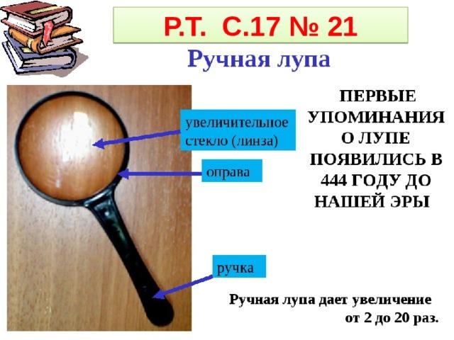 Р.Т. С.17 № 21