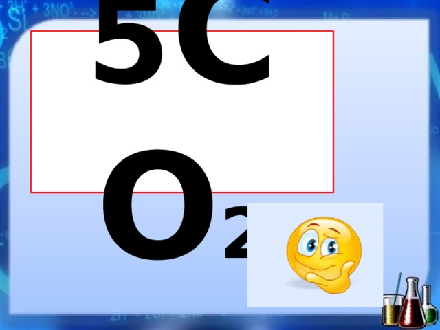 5 СО 2