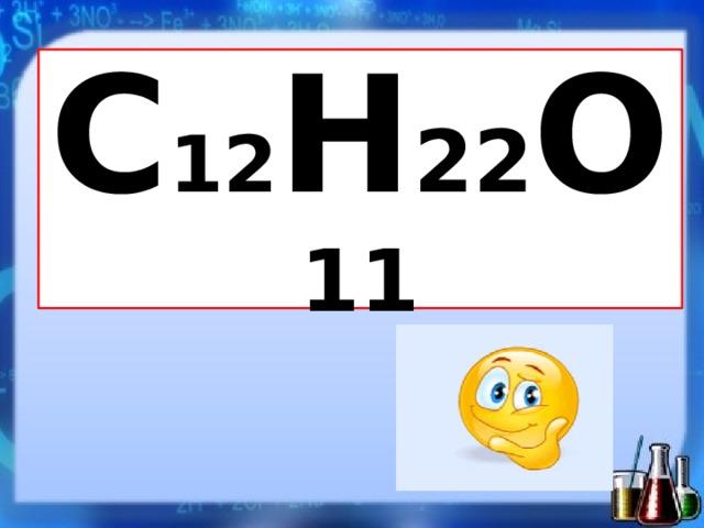 C 12 H 22 O 11