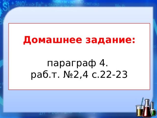 Домашнее задание:   параграф 4.  раб.т. №2,4 с.22-23
