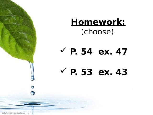 Homework:  (choose)   P. 54 ex. 47   P. 53 ex. 43