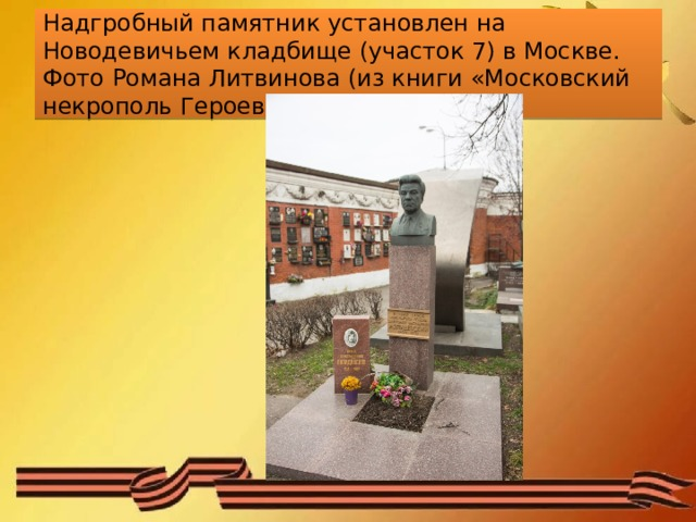 Надгробный памятник установлен на Новодевичьем кладбище (участок 7) в Москве.  Фото Романа Литвинова (из книги «Московский некрополь Героев»), 2012 год.