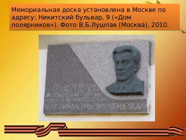 Мемориальная доска установлена в Москве по адресу: Никитский бульвар, 9 («Дом полярников»). Фото В.Б.Лушпая (Москва), 2010.