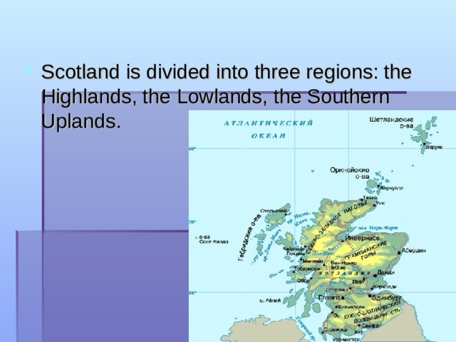 Scotland is divided into three regions: the Highlands, the Lowlands, the Southern Uplands.