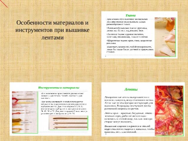 Особенности материалов и инструментов при вышивке лентами