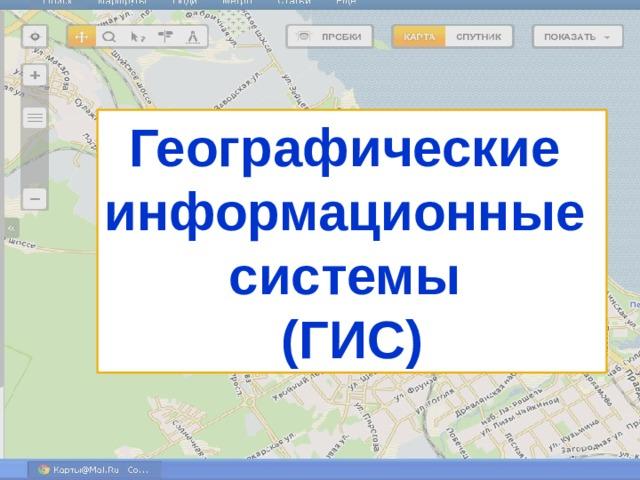 Географические информационные системы (ГИС)