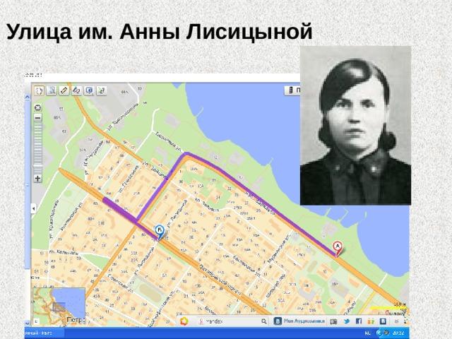 Улица им. Анны Лисицыной