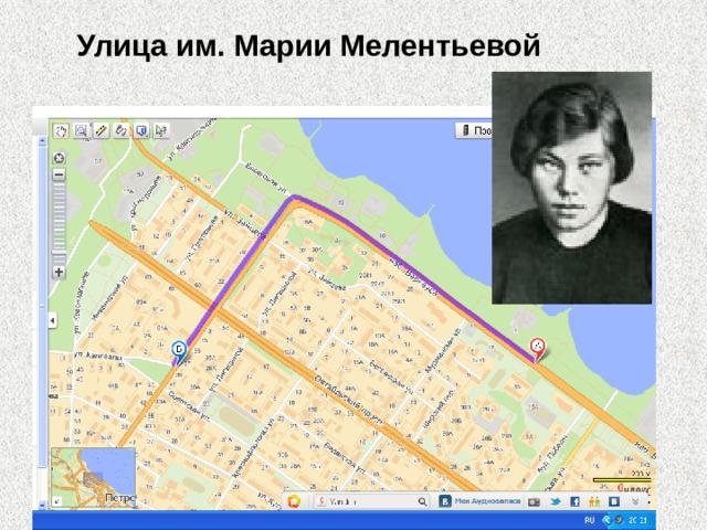 Улица им. Марии Мелентьевой
