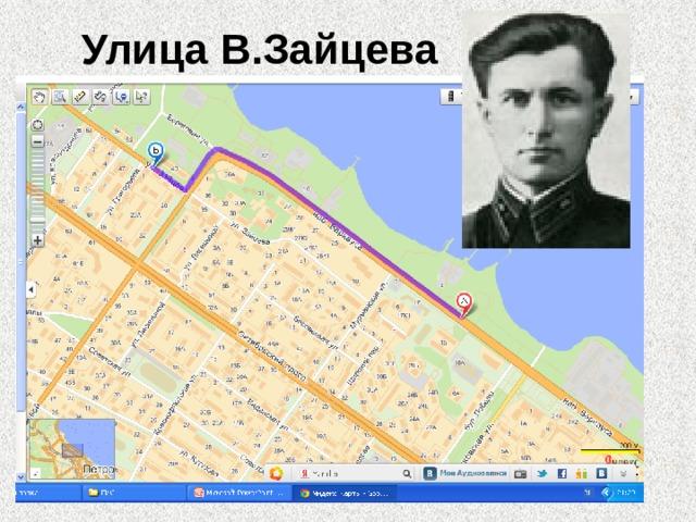 Улица В.Зайцева