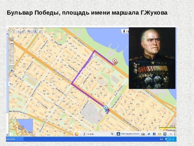 Бульвар Победы, площадь имени маршала Г.Жукова