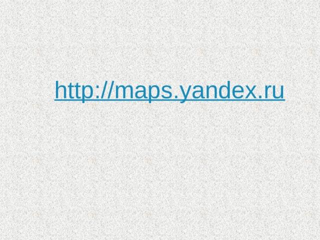 http://maps.yandex.ru