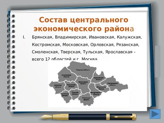 Состав центрального экономического район а