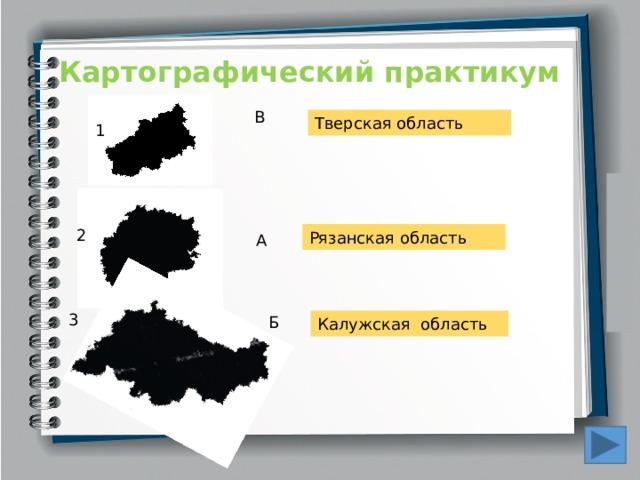 Картографический практикум В Тверская область 1 2 Рязанская область А 3 Б Калужская область