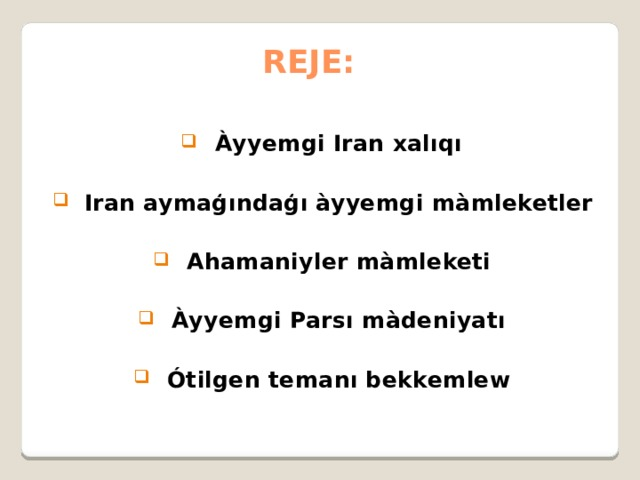 REJE: Àyyemgi Iran xalıqı  Iran aymaģındaģı àyyemgi màmleketler  Ahamaniyler màmleketi