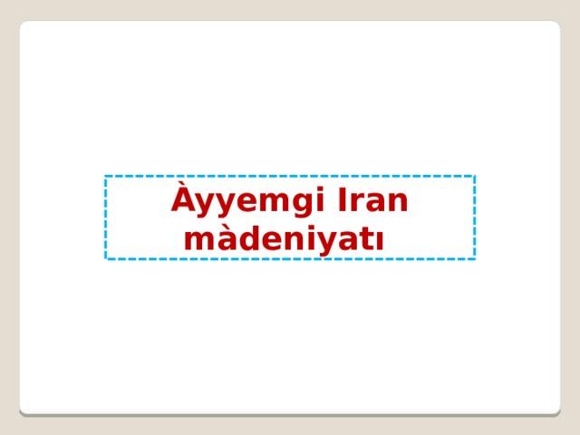 Àyyemgi Iran màdeniyatı