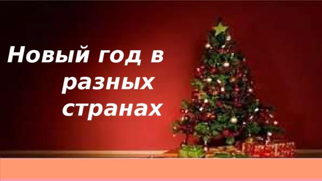 Новый год в  разных странах Подготовила: Еремина  А.Н. Санкт-Петербург, 2015  год