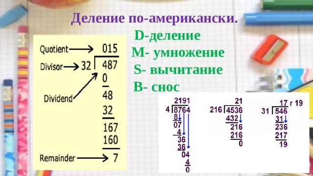 Деление по-американски.   D-деление  M- умножение  S- вычитание  B- снос