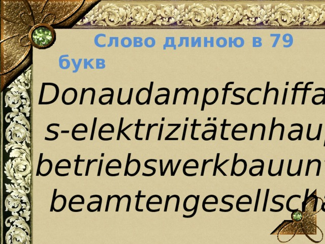 Слово длиною в 79 букв Donaudampfschiffahrts-elektrizitätenhaupt-  betriebswerkbauunter-  beamtengesellschaft