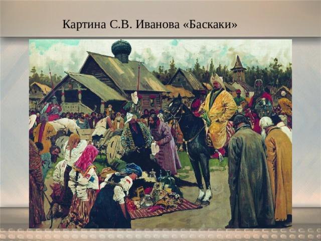 Картина С.В. Иванова «Баскаки»