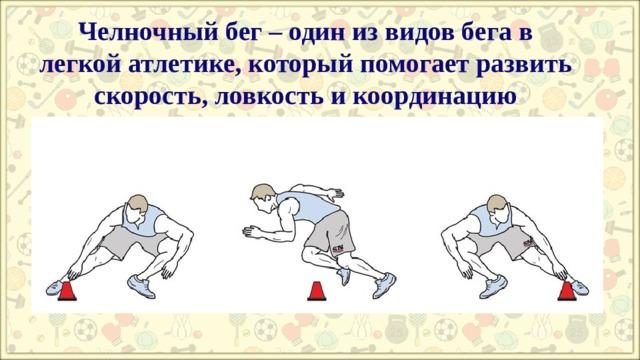 Челночный бег–один из видов бега в легкой атлетике, который помогает развить скорость, ловкость и координацию