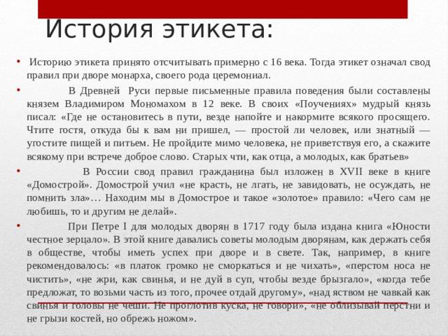 История этикета: