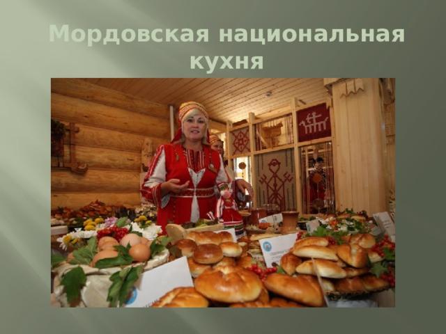 Мордовская национальная кухня