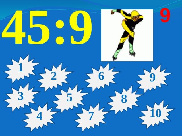 45:9 9 1 2 6 9 3 5 8 10 4 7