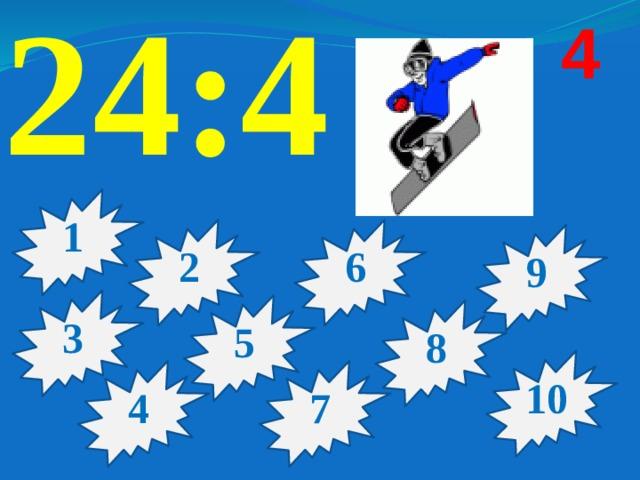 24:4 4 1 2 6 9 3 5 8 10 4 7
