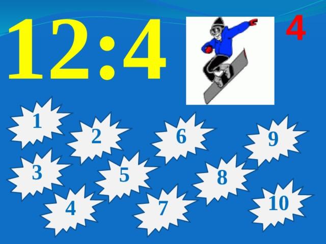 12:4 4 1 2 6 9 3 5 8 10 4 7